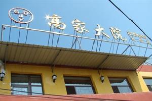 北京延庆高家大院