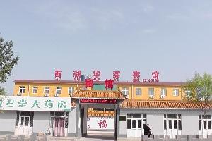 北京西湖华奕宾馆