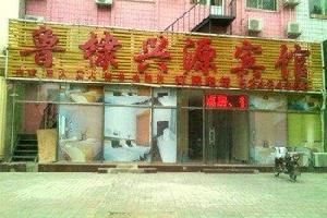 北京鲁棣兴源宾馆