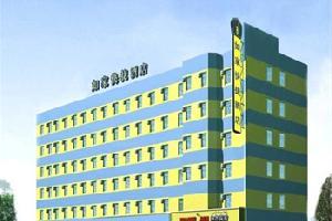 如家快捷酒店(乌鲁木齐北园春店)