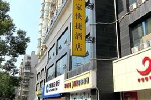 如家快捷酒店(贵阳大营路中大国际广场店)