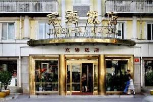北京京海饭店