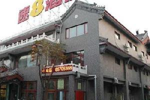 速8酒店(北京高碑店店)