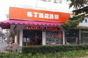 布丁酒店(上海动物园店)(原虹桥机场店)