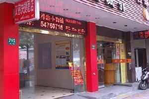汉慈快捷酒店(上海虹井路店)