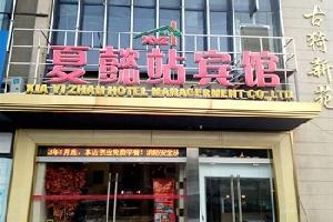 上海夏懿站宾馆