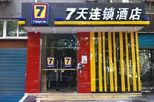 7天连锁酒店(重庆北碚天奇广场步行街店)