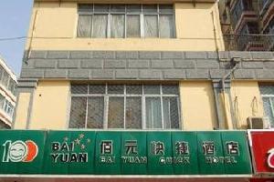 廊坊佰元快捷酒店(大桥店)