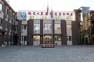 北京工美蓝孔雀商务酒店(西三旗店)