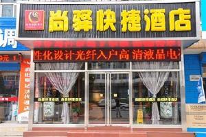 北京平谷尚驿快捷酒店