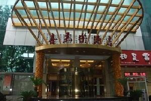 南京喜嘉乐酒店