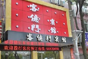 南京客亿门宾馆
