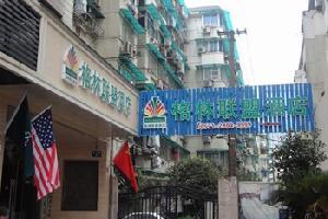 格林联盟(杭州西湖庆春路店)