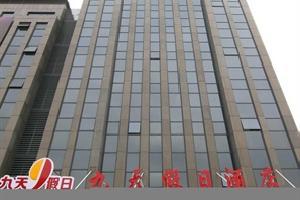 九天假日连锁酒店(嘉兴南湖店)