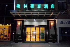 格林豪泰(舟山新城商务酒店)