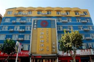 方圆商务酒店(南阳车站店)
