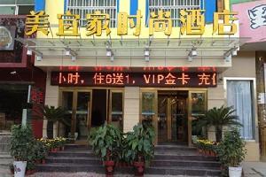 美宜家连锁酒店(周口汉阳路店)