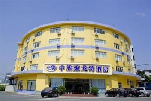 深圳中旅聚龙湾酒店