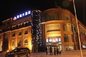 吐鲁番豪城大酒店