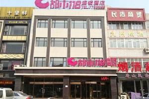 唐山都市118连锁酒店(会展中心店)