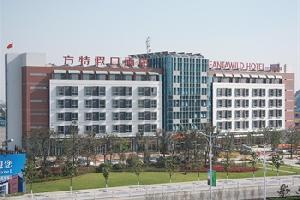 芜湖华强诺华廷酒店(原方特假日酒店)
