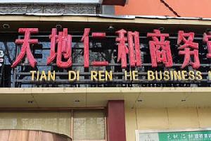 天地仁和商务宾馆(济南大观园店)