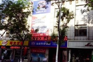 汉庭酒店(济宁古槐路店)