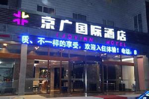潍坊京广国际酒店
