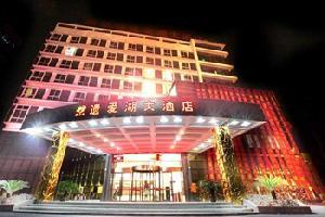 黄冈德尔福遗爱湖大酒店