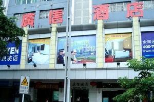 深圳广信酒店