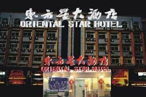 珠海湾仔东方星酒店