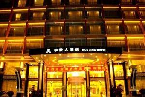 潮州华景大酒店