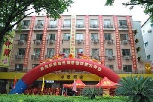 梅州湖景商务酒店