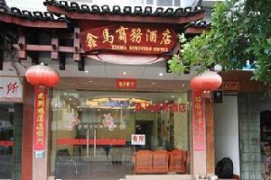 阳朔鑫马商务酒店