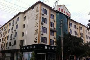 镇沅凤凰大酒店