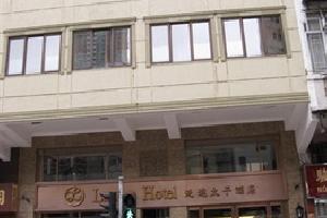 香港泛达太子酒店