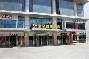 富驿时尚酒店(天津站店)原天津火车站店