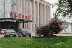 天津亚泰民族饭店