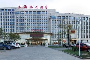 天津海西大酒店