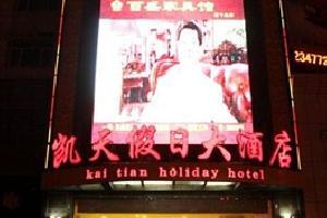 忻州凯天假日大酒店(火车站店)