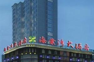 晋中海棠湾大酒店