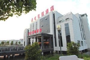 南京禄口晨虹花园酒店