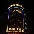 杭州海瑞假日酒店
