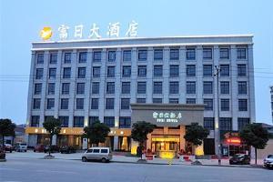 诸暨富日酒店