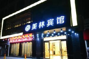 衢州美林宾馆