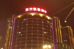 龙岩东方凯悦商务酒店