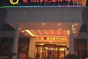 濮阳世纪阳光国际酒店