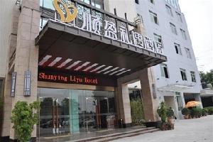 广州顺盈礼遇酒店