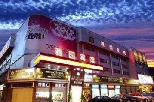 深圳雅园风尚酒店(原深圳雅园宾馆)