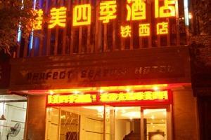 桂林唯美四季酒店□桂林火车站新开业四星酒店